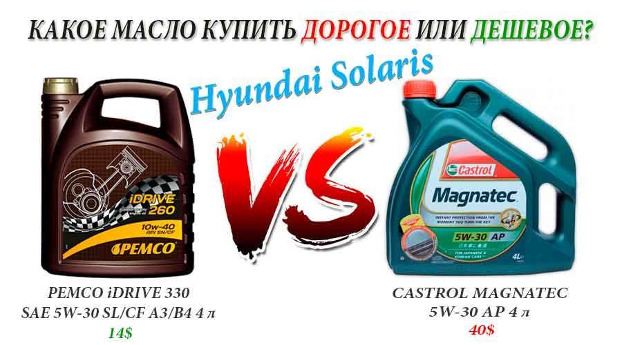 Какое лучше моторное масло купить для хендай солярис дорогое или дешевое?
